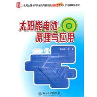太阳能电池原理与应用