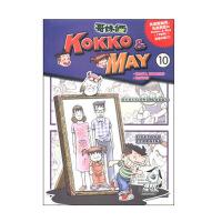 哥妹俩KOKKO&MAY(10)(英文版)