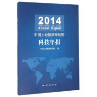【正版二手书9成新左右】2014中国土地勘测规划院科技年报 中国土地勘测规划院 地质出版社