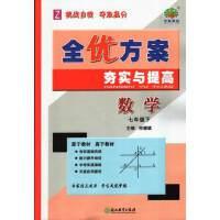 【XSM】全优方案夯实与提高:数学(七年级下 Z) 何继斌 浙江教育出版 9787553651330