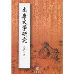 太康文学研究 姜剑云 中华书局 9787101035056