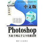 正版 中文版Photoshop从新手到高手完全技能进阶李明云龙飞 著航空工业出版社