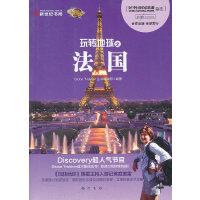 玩转地球之法国