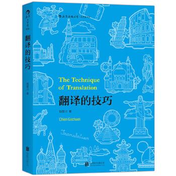 翻译的技巧(pdf+txt+epub+azw3+mobi电子书在线阅读下载)