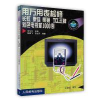 【按需印刷】-用万用表检修长虹康佳熊猫TCL王牌彩色电视机1000例