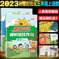 2020春阳光同学课时优化作业五年级下册语文数学2本全套人教版部编版