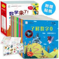 袋鼠妈妈数学来了全20册启蒙绘本儿童3-6周岁幼小衔接数学大班测试卷一日一练幼升小早教书幼儿数学思维训练5-6岁10