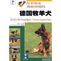 德国牧羊犬吴德华,江苏科学技术出版社