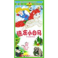快乐小白马:37集美国卡通剧(9DVD)