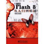 Flash 8从入门到精通(普及版)(中文版)(附CD-ROM盘一张)