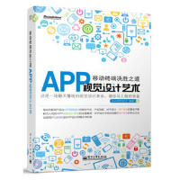 【二手书8成新】移动终端决胜之道 APP视觉设计艺术(全彩 SunI视觉设计 电子工业出版社