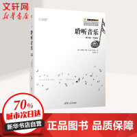 聆听音乐 第7版・平装版 清华大学出版社