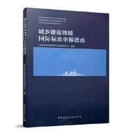 城乡建设领域国际标准申报指南 9787112246007 住房和城乡建设部标准定额研究所 中国建筑工业出版社