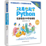 潘石屹推荐 玩着也能学Python