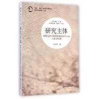 研究主体(体制化时代教育学者的学术立场与生命实践)/基本理论研究丛书/生命实践教育学论***系列