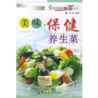 【旧书正版9成新】美味保健养生菜 现代家庭美厨丛书 阿香 中国纺织出版社 9787506431033