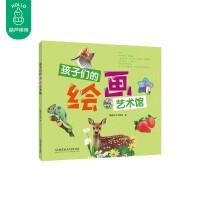 正版 孩子们的艺术馆-孩子们的绘画艺术馆 聪明谷手工教室 北京理工大学出版社 精品儿童