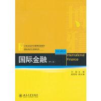【正版二手书9成新左右】国际金融(第二版 刘园 北京大学出版社
