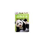 动物世界-小风车儿童成长百科全书 张卫红 湖北科学技术出版社 9787535251060