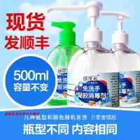 便携式免洗洗手液滴露杀菌消毒免水洗凝胶喷雾速干家庭家用