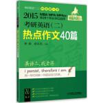 考研英语(二)热点作文40篇:2015 钟莉,蒋军虎 9787111484394