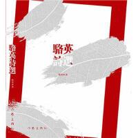 【正版二手书9成新左右】骆英诗选 骆英 作家出版社