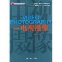 【正版二手书9成新左右】电视摄像(第3版 任金州 中国传媒大学出版社
