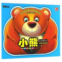 动物认知・快乐成长系列.小熊