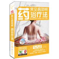 【正版二手书9成新左右】常见病简明药浴疗法 洪杰 等 吉林科学技术出版社