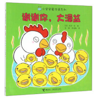 小宝宝爱洗澡系列 谢谢你,大澡盆 接力出版社 9787544842587