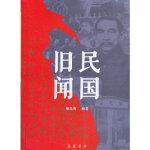 民国旧闻,喻岳衡,岳麓书社,9787807616986