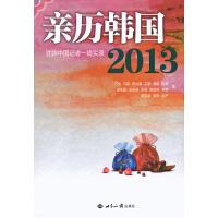亲历韩国2013――驻韩中国记者一线实录