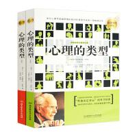 """正版 心理的类型(上下)(瑞士)卡尔.古斯塔夫.荣格 动力心理鼻祖荣格历经20年探索写就的一部d1an峰之作""""性格交道"""