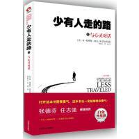 【二手书8成新】少有人走的路3:与心灵对话(白金升级版 (美)派克 中国商业出版社