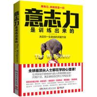 意志力是训练出来的,(美)菲尔图,湖南文艺出版社,9787540461911