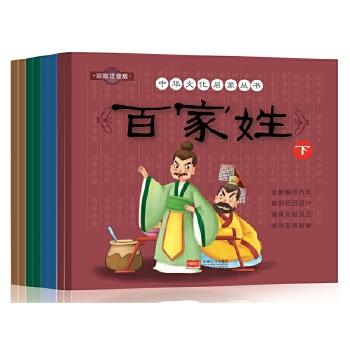 中华文化启蒙丛书(8册) 学中华文化精髓  育民族精神之魂