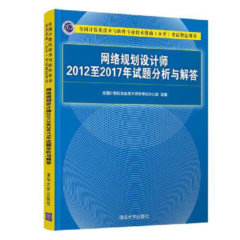 网络规划设计师2012至2017年试题分析与解答 我国著名IT考试品牌,可获高级职称。历年真题与解答,对了解考试有很好的指导意义。