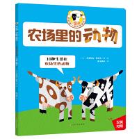 我的第一本折纸模型书(中英双语):农场里的动物