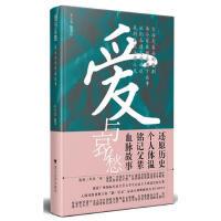 【二手书8成新】爱与哀愁:说出你的家族故事 李宇宏著 浙江大学出版社