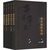 曹薰铉李昌镐精讲围棋系列第3辑:精讲围棋布局(5册) 化学工业出版社