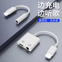 苹果7耳机转接头iPhoneX/xr转换器8plus充电xs手机7二合一8数据线p分线lightning转3.5mm通