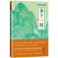古龙文集・萧十一郎