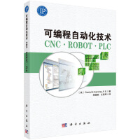 可编程自动化技术――CNC,ROBOT,PLC