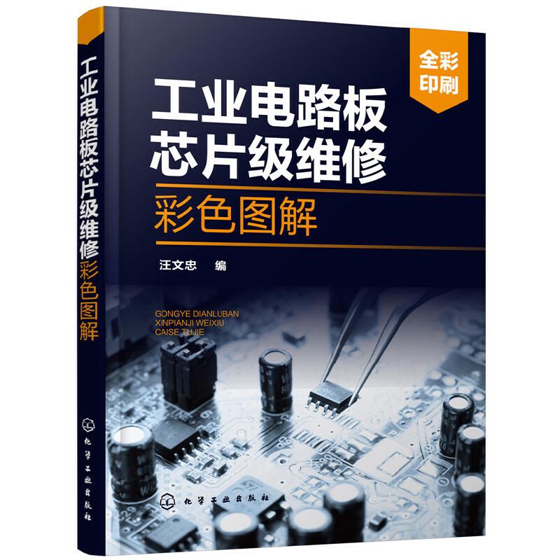 工业电路板芯片级维修彩色图解 工业电路板 芯片级维修  理论和实践