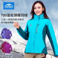 Topsky/远行客 秋冬女款户外三合一两件套羽绒内胆冲锋衣保暖外套