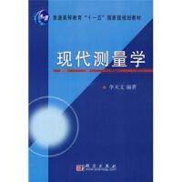 【正版二手书9成新左右】:现代测量学 李天文 科学出版社