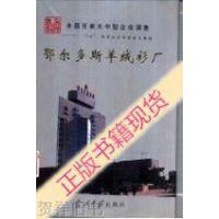 【二手旧书9成新】鄂尔多斯羊绒衫厂_尹正业,王林祥主编