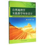 自然地理学实践教学内容设计,张庆辉,黄河水利出版社,9787550912847