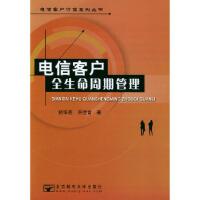 电信客户全生命周期管理,舒华英,齐佳音,北京邮电大学出版社有限公司,9787563508907