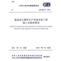 液晶显示器件生产设备安装工程施工及验收规范 GB 50725-2011